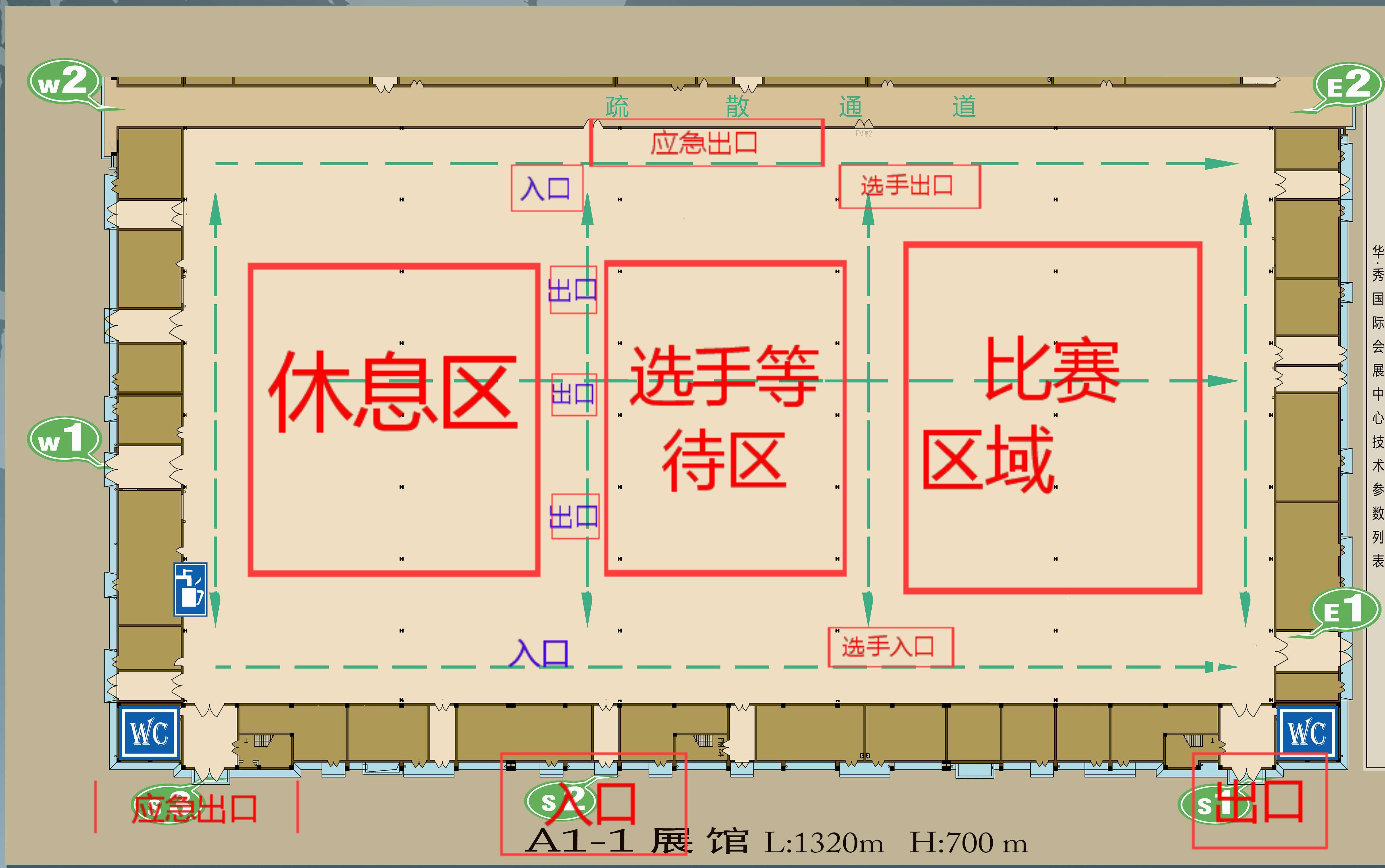 新比赛场地示意图(1).jpg